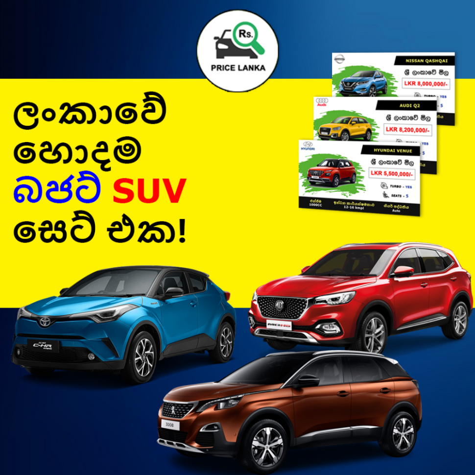 Low Price SUV In Sri Lanka (With images) | Suv cars, Suv, Nissan ..