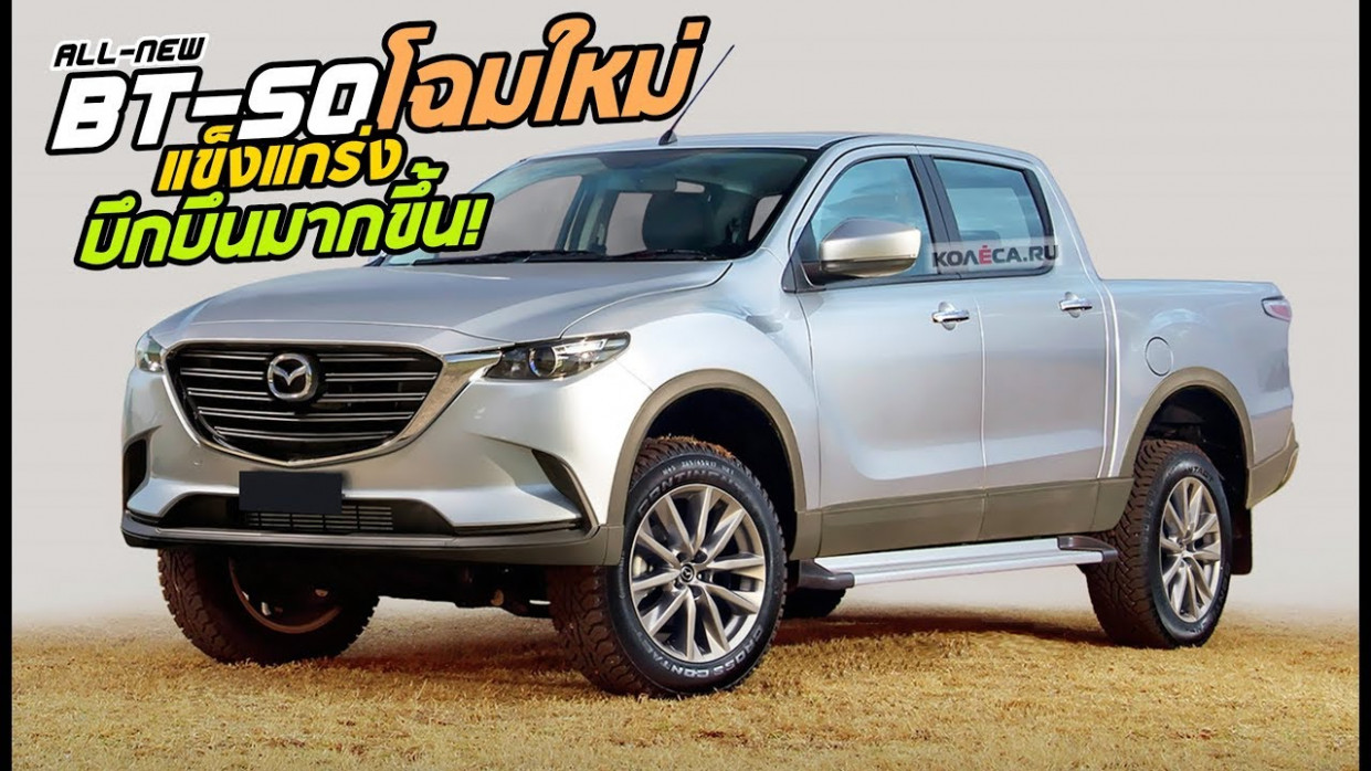 8 Concept of Mazda Bt 8 Pro 8 Picture for Mazda Bt 8 Pro ..